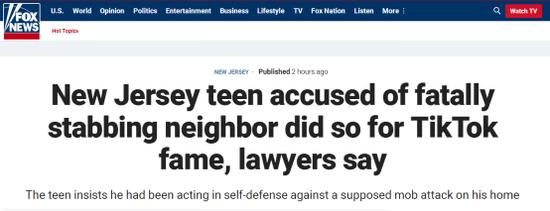 福克斯最新报道:状师称,一名新泽西州少年被控用刀捅死邻人,目标是为在TikTok上着名