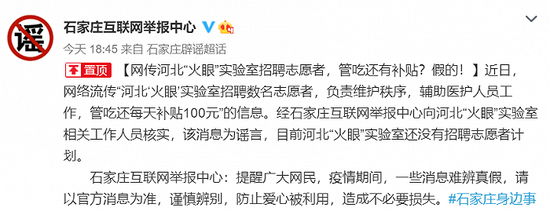 """河北""""火眼""""实验室招聘志愿者?官方辟谣图片"""