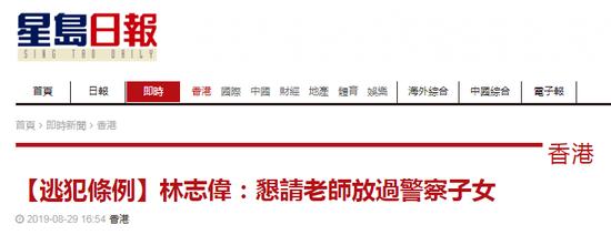 警察家人在校园被欺凌香港警方:恳请老师放过