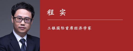 工银国际首席程实:预计年内中国再有2次左右全面降准图片