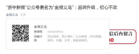 《浙中新报》休刊后已组建为金华日报义乌分社图片