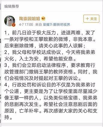 图说:4月7日,陶崇园的姐姐微博再发声明,称早前道歉系迫于压力 微博截图