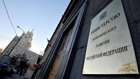 俄罗斯经济发展部(资料图)