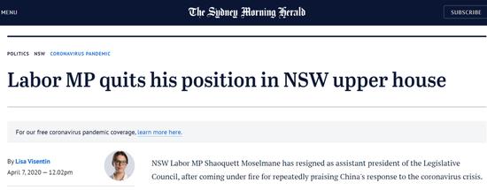 (图为《悉尼先驱晨报》几个月前对于莫泽尔曼称赞中国和因此辞去公职情况的报道)