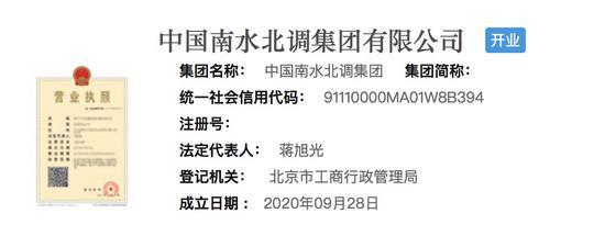 南水北调集团成立:注册资本1500亿元 唯一股东为国务院图片