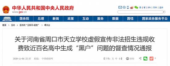 官方通报河南周口天立学校虚假宣传非法招生致近百名高中生成