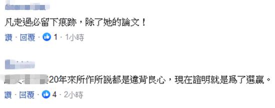 蔡英文4年前批马英九如今反打脸自己