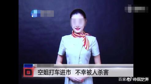 澳门网络赌博平台:空姐乘滴滴遇害嫌犯在逃_网友晒出打车被骚扰截图