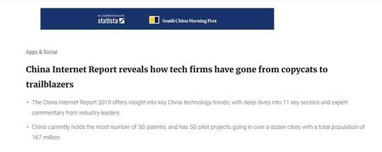 香港《南华早报》网站报道截图
