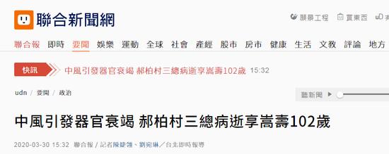 """台媒:台湾前""""行政院长""""郝柏村去世,终年102岁图片"""
