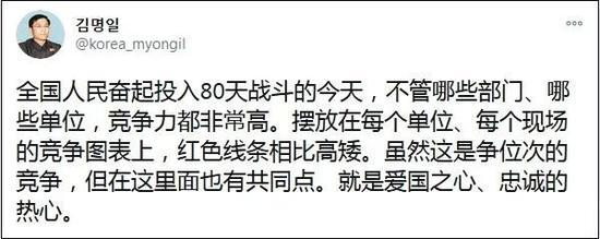 《【杏耀平台代理注册】韩媒:朝鲜官员个人推特亮相,用中英日文发帖》