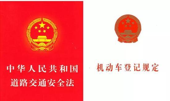 ▲《中华人民共和国道路交通安全法》和《机动车登记规定》