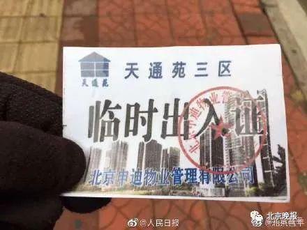 大家都在问的电子出入证来了,北京回龙观5个小区已启用图片