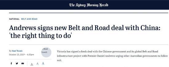 """澳大利亚维州签署""""一带一路""""协"""