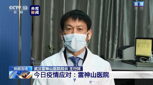 雷神山医院院长:已接诊88个病人 正满负荷运转图片