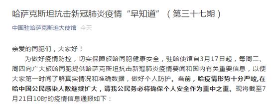 杏悦:克斯坦大使馆哈疫情杏悦形势十图片