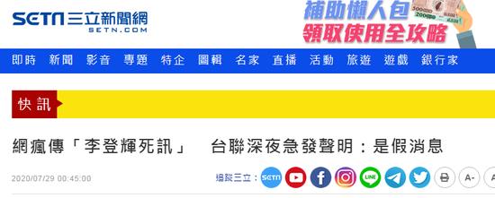"""台媒:""""李登辉死讯""""是假消息图片"""