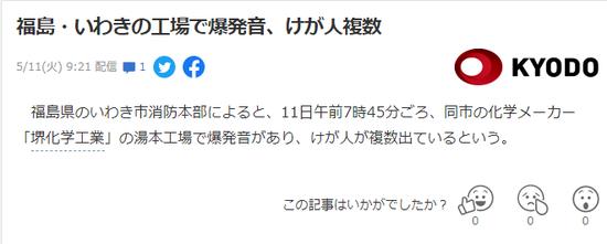 日本福岛一化工厂发生爆炸 已致多人受伤