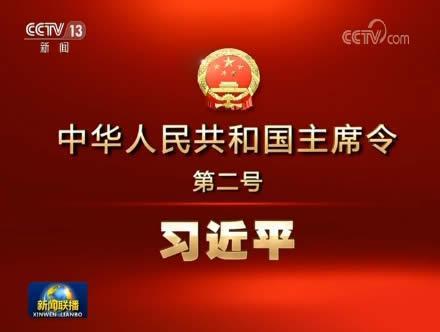 习大大签署主席令 任命国务院副总理等组成人员