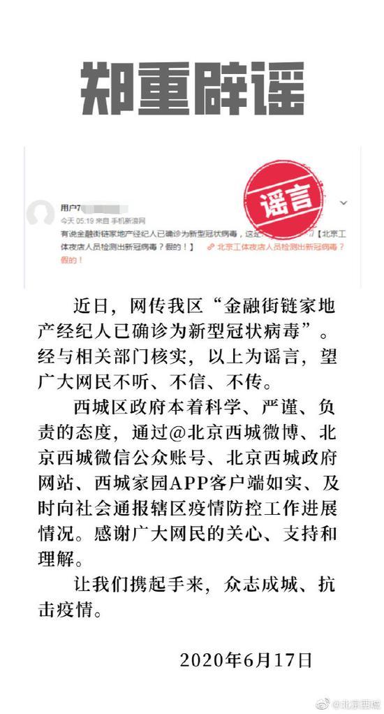 网传金融街链家地产经纪人确诊,北京西城区郑重辟谣图片