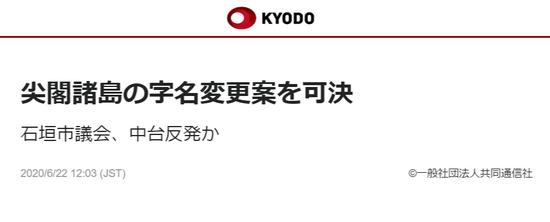 日本石垣市通过钓鱼岛更名议案图片
