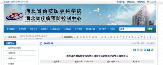 湖北省疾控中心紧急提示:去过黑龙江这两地的请主动报备图片