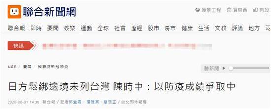 日本放宽4地人员入境管制没台湾,台网民:绿营被主子打脸了图片