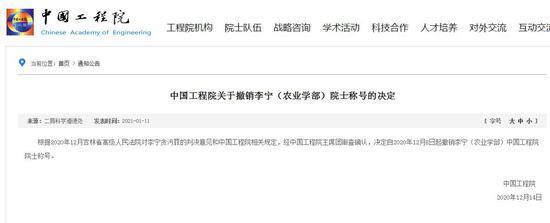 中国工程院:根据吉林高院对李宁贪污罪的判决意见 决定撤销李宁院士称号图片