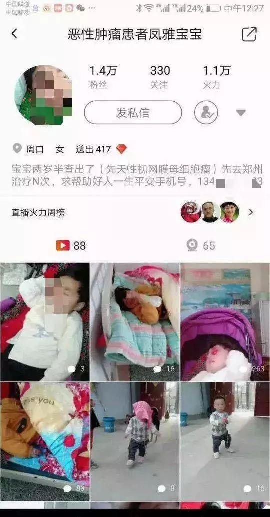 ▲杨美芹在直播平台上为小梦雅筹款。  微信截图