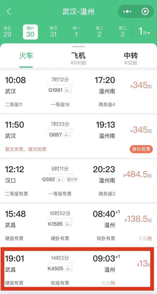 武汉到温州火车票只要13元 12306客服:没问题,放心买