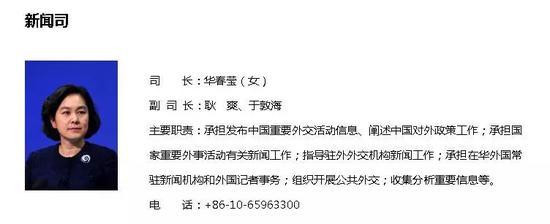 《华春莹接棒陆慷任外交部新闻司司长 陆慷新职公开》