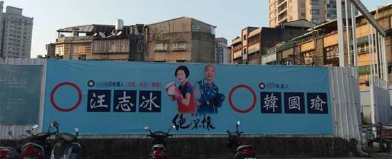 國民黨民代參選人汪志冰首掛與韓國瑜合照