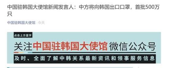 中国明起向韩国出口口罩,首批500万只!图片