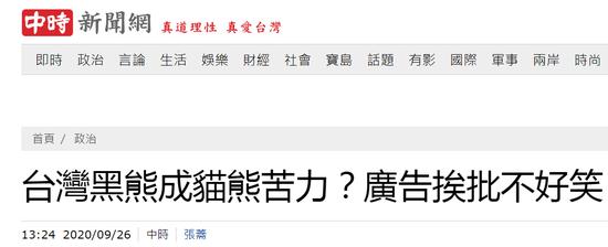 """台湾黑熊服侍大熊猫?观光宣传画""""熊熊上河图""""让台北市""""议员""""不舒服了图片"""