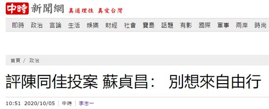 """陈同佳想投案苏贞昌果然往外推:""""不会让他来台自由行""""图片"""