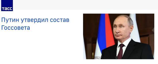 俄媒:普京将担任俄罗斯联邦国务院主席