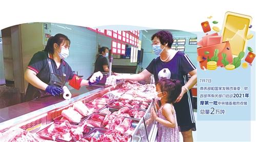 国家缘何对猪肉进行临时收储?对猪价走势有何影响?