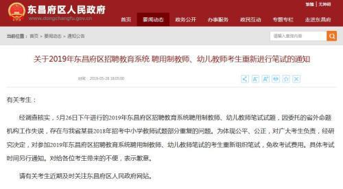 图片来源:山东省聊城市东昌府区政府网站截图