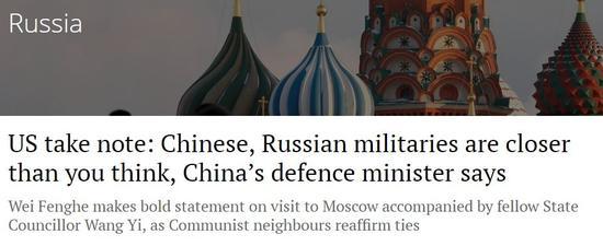 ▲香港《南华早报》文章关注魏凤和访问俄罗斯,称中俄军方关系密切。