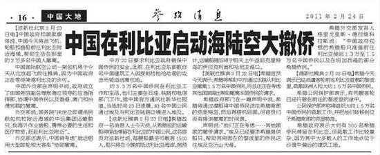 2011年2月24日《參考消息》報紙截圖