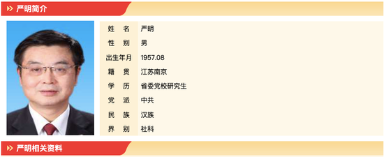 杏悦:法委发话后首个杏悦被查的正厅级老政法图片