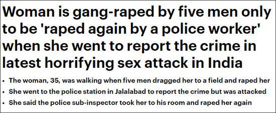 印度女子:被5人轮奸后报警 又被警察强奸