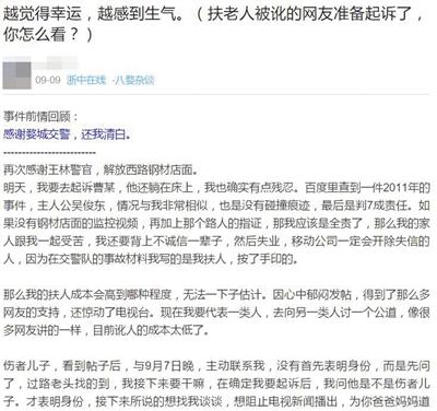 滕光在论坛发帖感谢交警还清白,称要起诉伤者。网站截图
