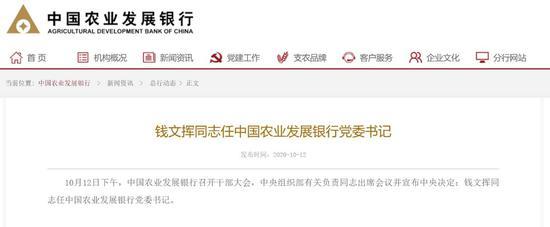 钱文挥任中国农业发展银行党委书记图片