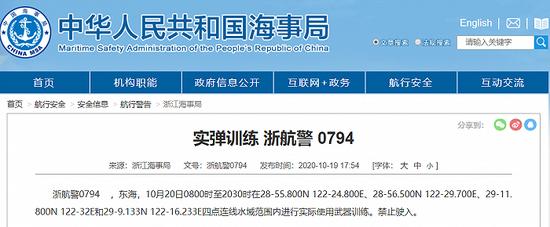 浙江海事局:10月20日在东海进行实际使用武器训练图片