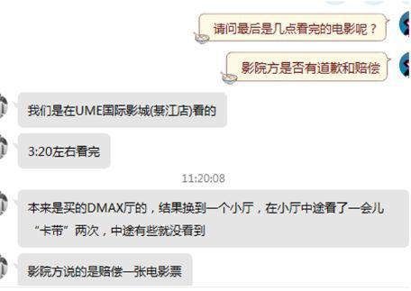 图片来源:重庆影迷周先生与记者的对话截图
