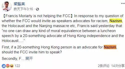 梁振英8月13日发文批评FCC。脸书截图
