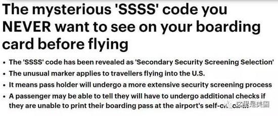 登机牌上出现这个神秘记号 你就被盯上了