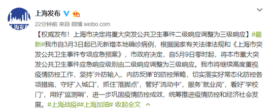 上海、广东降为三级!全国二级响应仅剩5地图片