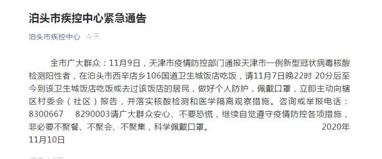 天津一例核酸阳性者曾在河北泊头就餐,当地发布紧急通告图片